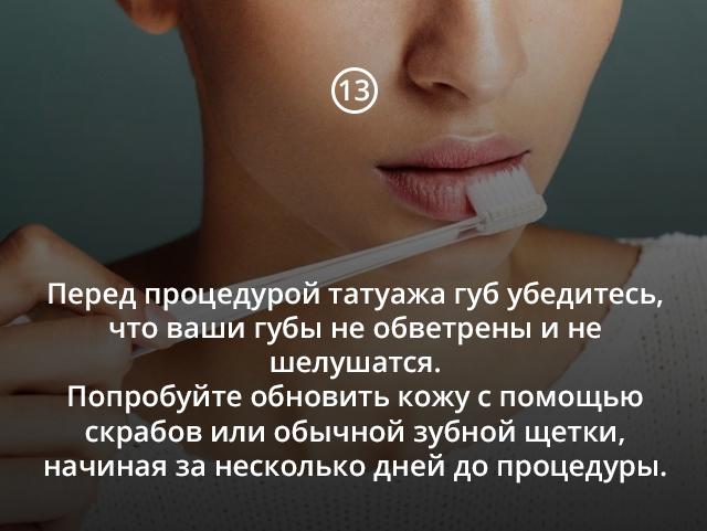 сухие обветренные губы подготовка к татуажу