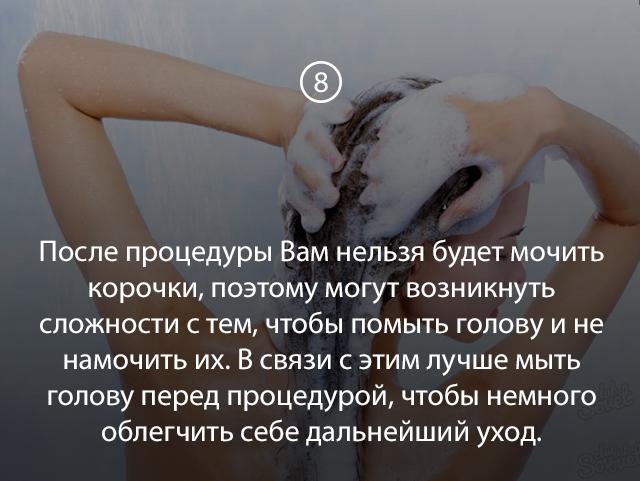 мыть голову с татужем