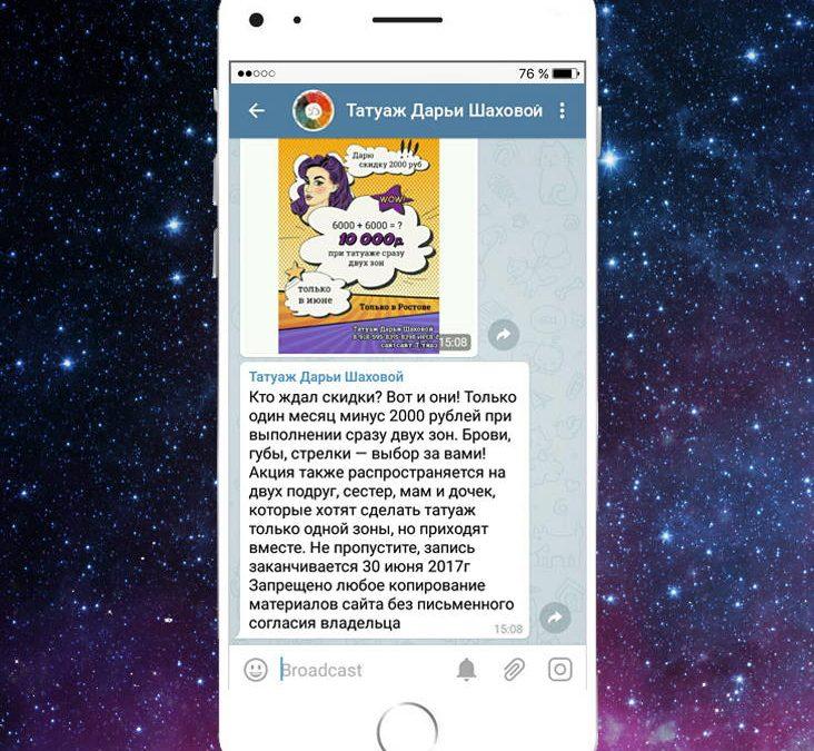 Телеграмм — мессенджер