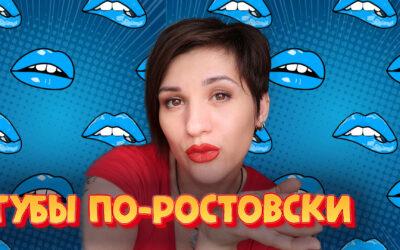 Татуаж по-ростовски